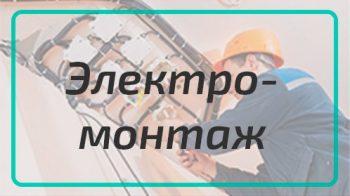electromontazh_екатеринбург