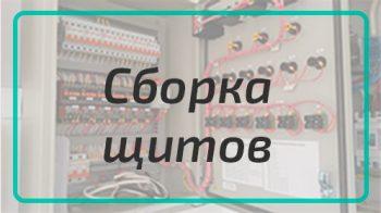 Сборка электрощиов Екатеринбург