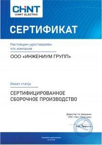 CHINT серт. сборочное производство Инжениум Групп