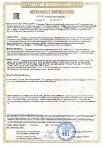 Инжениум сертификат соответствия НКУ